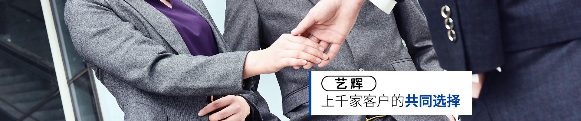 艺辉-上千家客户的共同选择