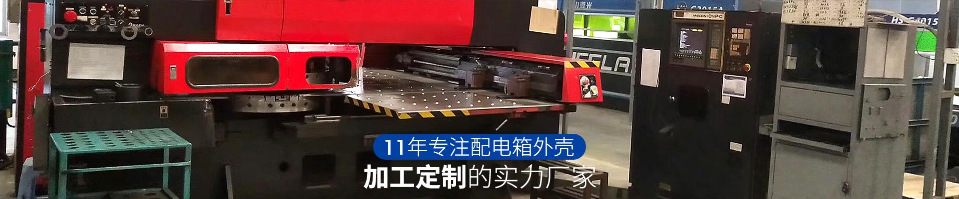 艺辉-11年专注配电箱外壳加工定制的实力厂家